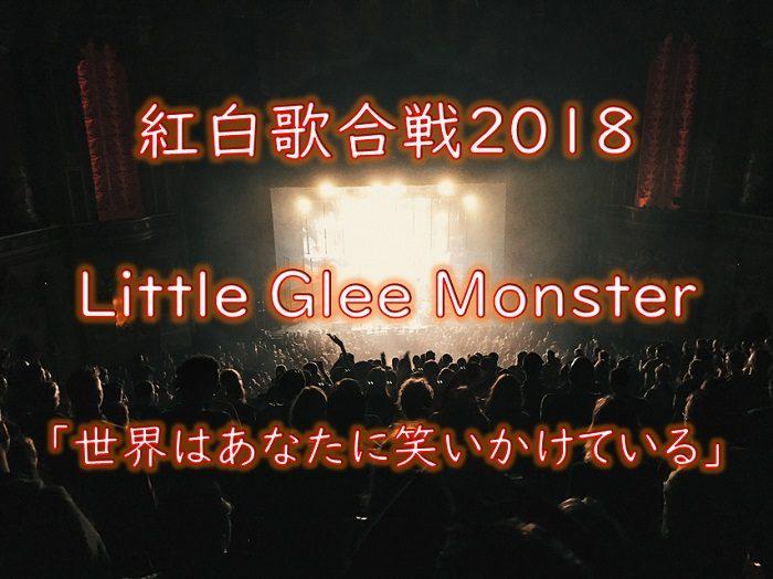 紅白歌合戦2018 Little Glee Monsterの曲や見逃し動画やフル視聴方法